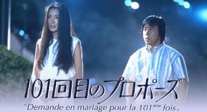 年上女性 101回目のプロポーズ