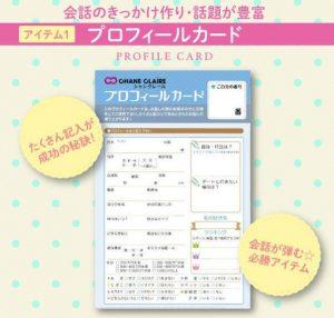 プロフィールカードを書こう