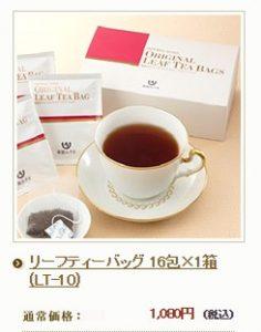 帝国ホテルの紅茶をあげよう