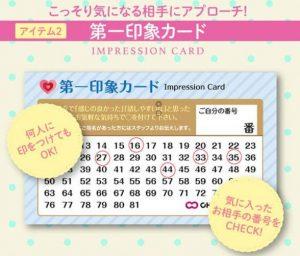 第一印象カードは番号