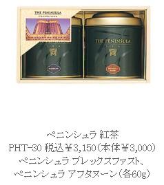 ペニュンシュラの紅茶は喜ばれる