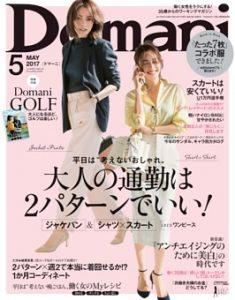 30代雑誌はドマーニ