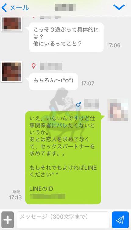 体験談・Jメールでサクラじゃない②