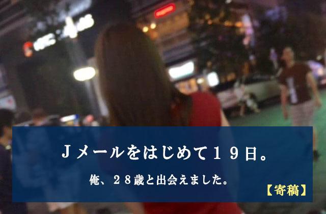 「Jメールの体験談」実話、年上女性のセフレを2人見つけた24歳・男性の話。