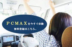 PCMAX、無料登録はこちら。
