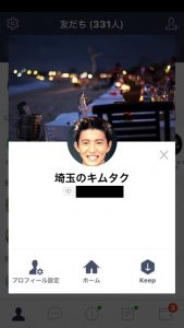 埼玉のキムタク